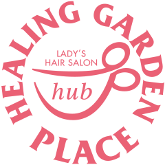 富谷市の美容院、美容室ならハブヘアー(HUB hair)